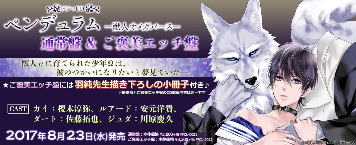 ドラマCD「ペンデュラム‐獣人オメガバース‐」