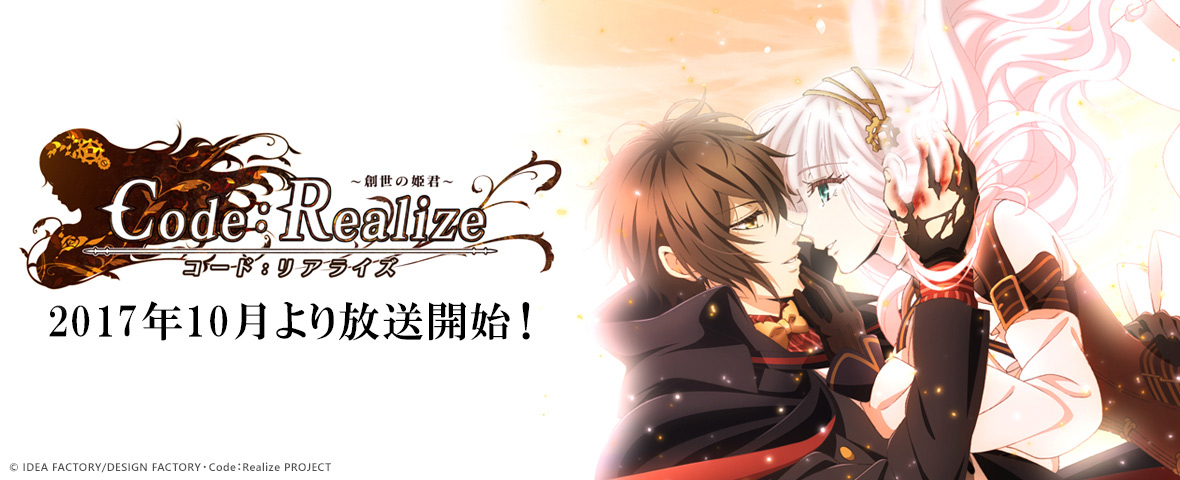 TVアニメ「Code:Realize ~創世の姫君~」