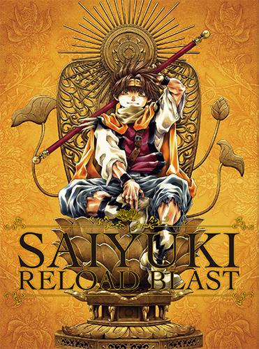 「最遊記RELOAD BLAST」Blu-ray/DVD 第2巻