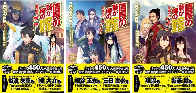 nobunaga_cover