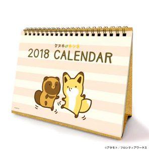 カレンダー18
