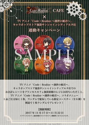 【コードリアライズ】商品POP
