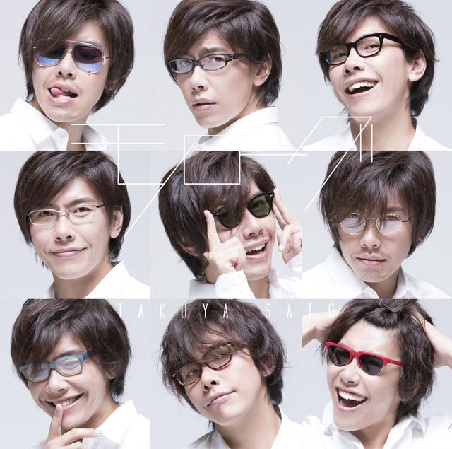 佐藤拓也 4thシングルCD「モノローグ」