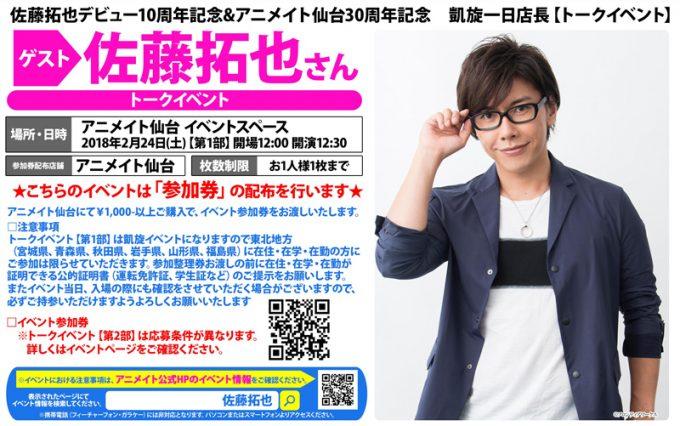 180224_satotakuya_event_1bu_tentou_MM-680x426