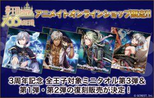 夢100ミニタオル第3弾(月覚醒)main