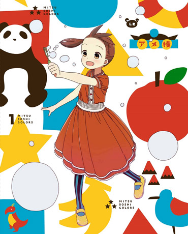 mitsuboshi_box