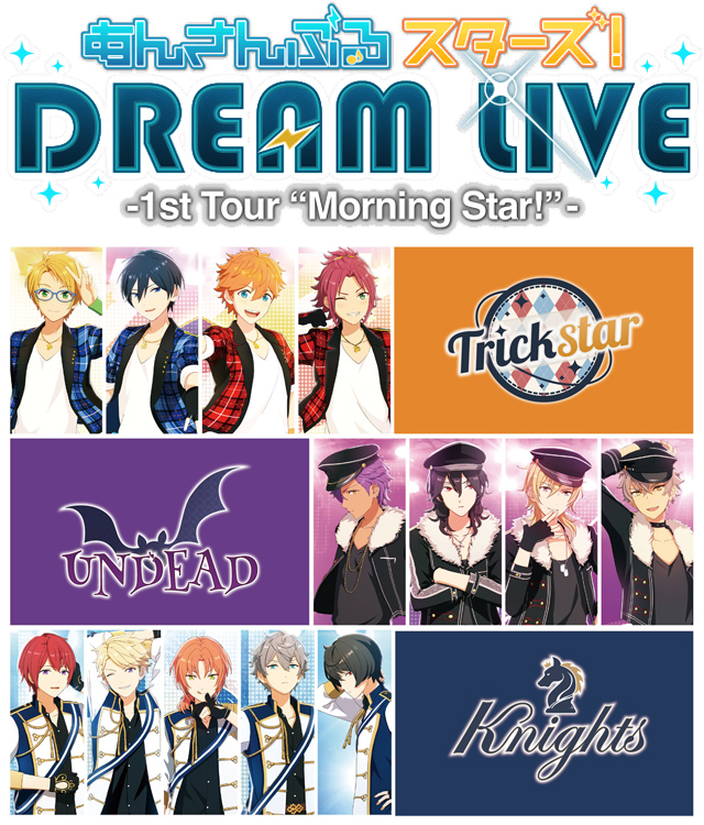 "あんさんぶるスターズ!DREAM-LIVE--1st-Tour-""Morning-Star!"""