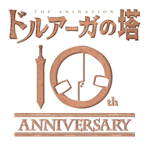 DAT_10th_logo_C