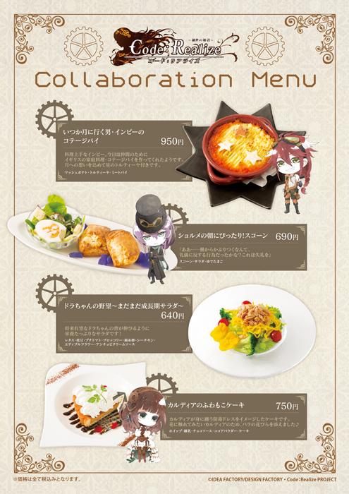 【Web宣伝】オトメイトカフェ_メニュー1