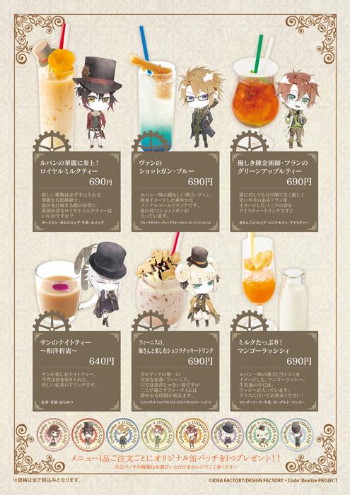 【Web宣伝】オトメイトカフェ_メニュー2