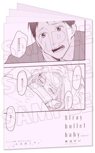 【ストレイ】アニメイト特典_書影_web_SAMPLE