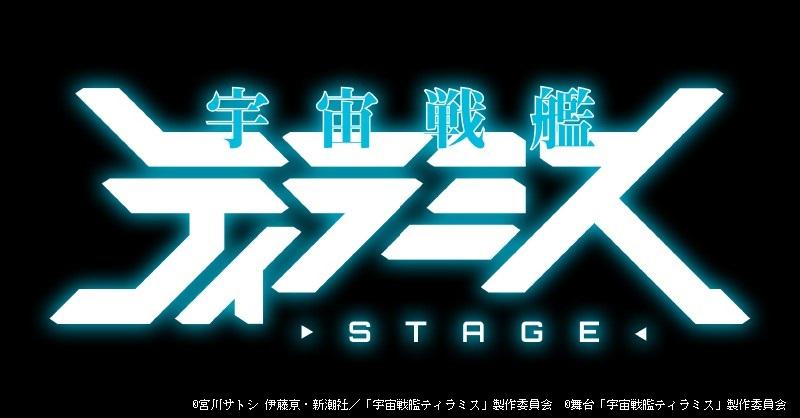 舞台『宇宙戦艦ティラミス』ロゴ