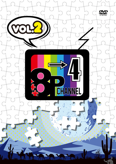 DVD「8P channel 4」Vol.2