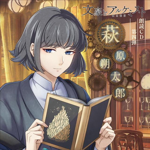 「文豪とアルケミスト」朗読CD 第4弾