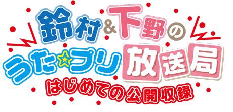 utapuri_event_logo