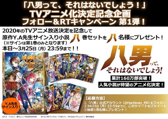 TVアニメ化決定記念企画フォロー&RTキャンペーン実施中!!