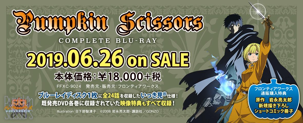 「パンプキン・シザーズ」 Complete Blu-ray
