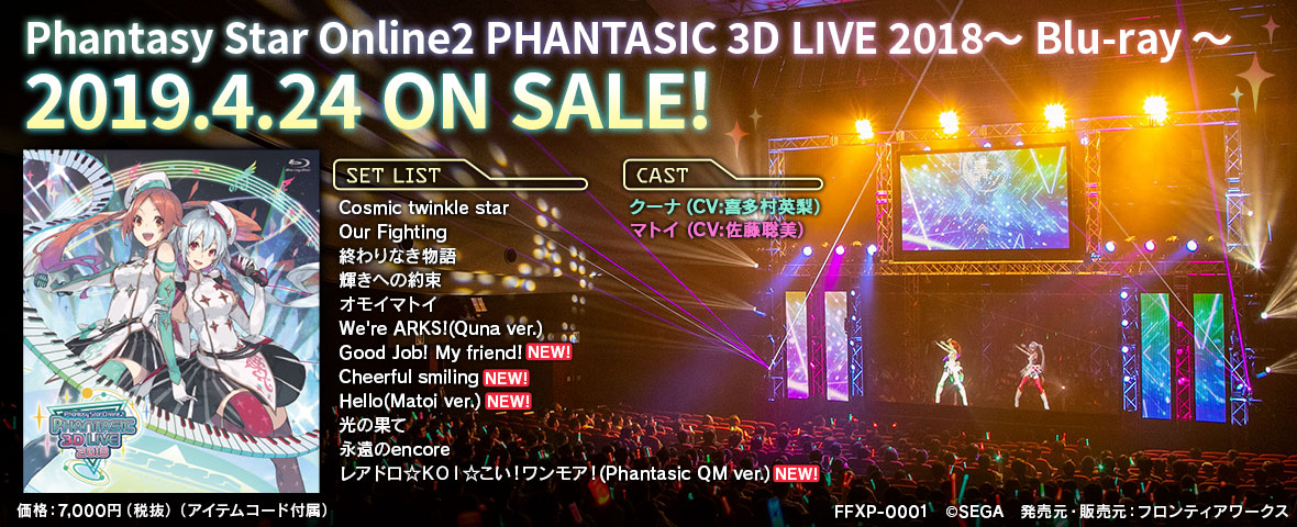 Phantasy Star Online2 PHANTASIC 3D LIVE 2018~ Blu-ray ~