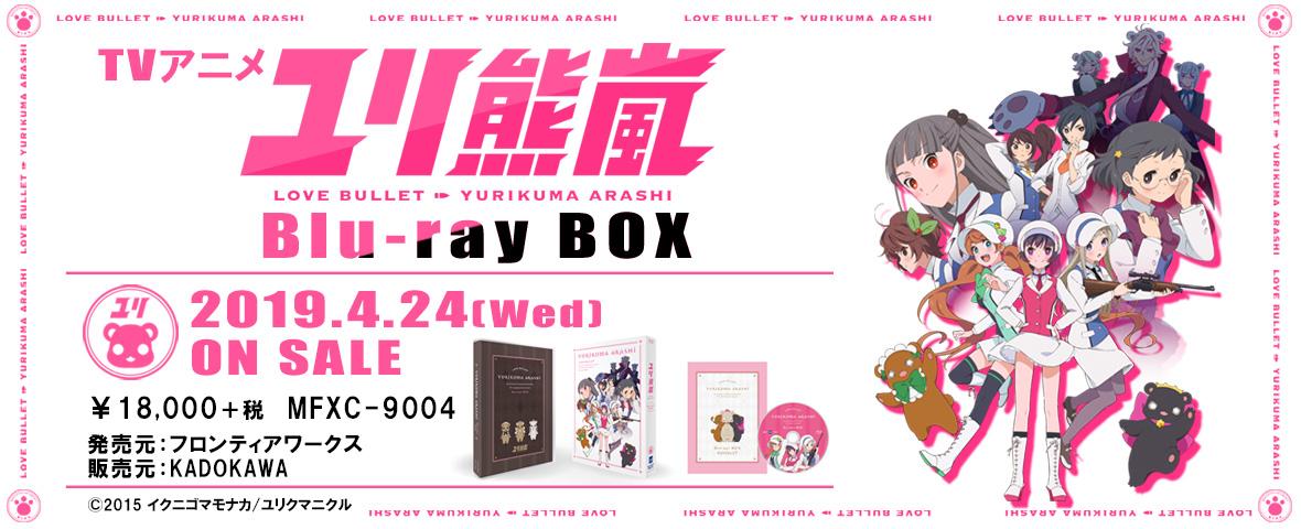 TVアニメ「ユリ熊嵐」Blu-ray BOX