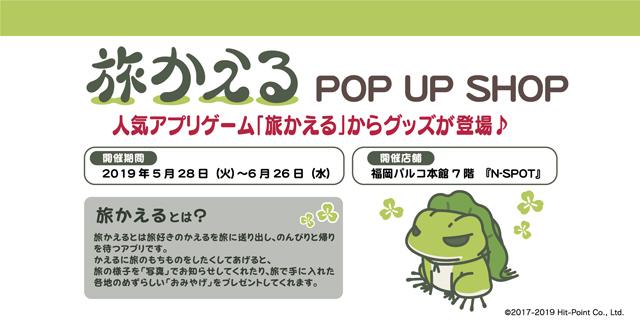 「旅かえる」POP-UP-SHOP