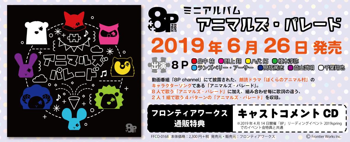 8P ミニアルバム「アニマルズ・パレード」