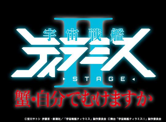 舞台『宇宙戦艦ティラミス2』舞台ロゴ