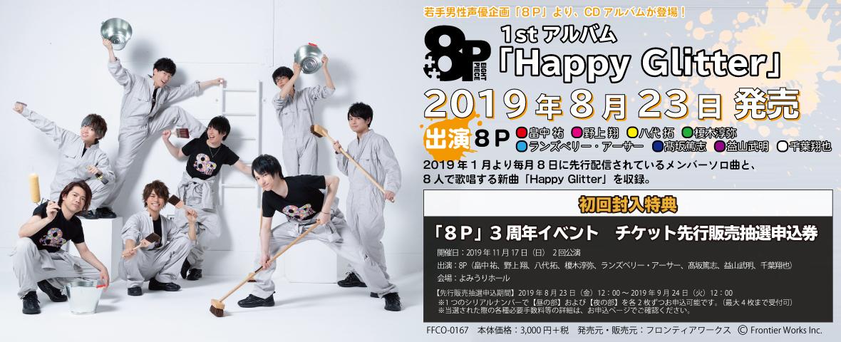 8P/1stアルバム「Happy Glitter」