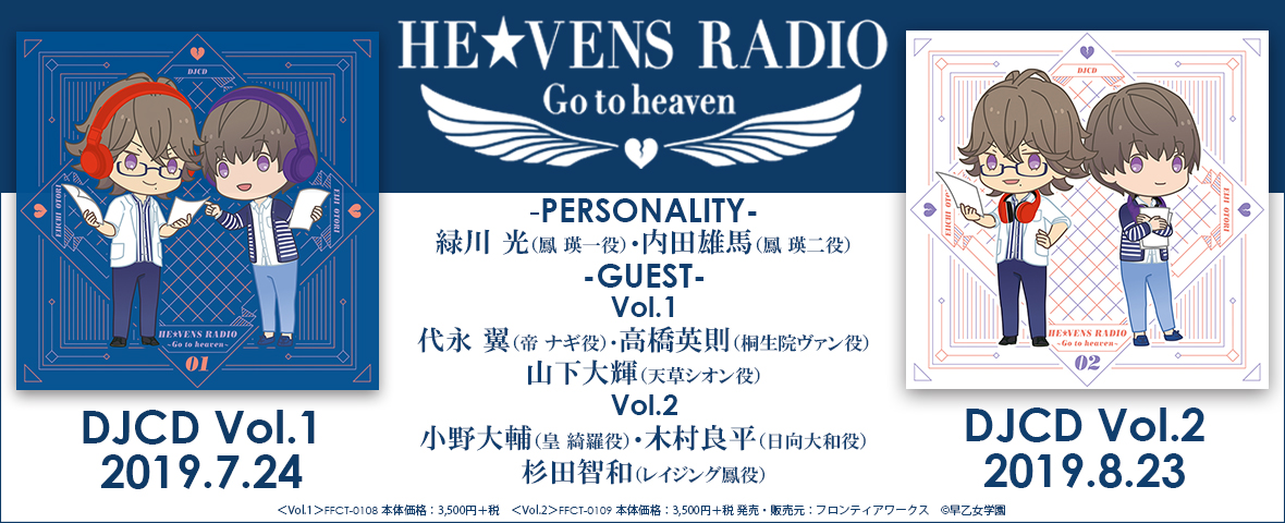 DJCD「HE★VENS RADIO~Go to heaven~」