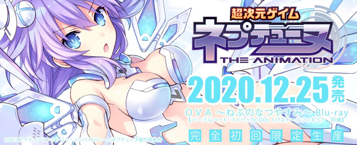 OVA「超次元ゲイム ネプテューヌ ~ねぷのなつやすみ~」