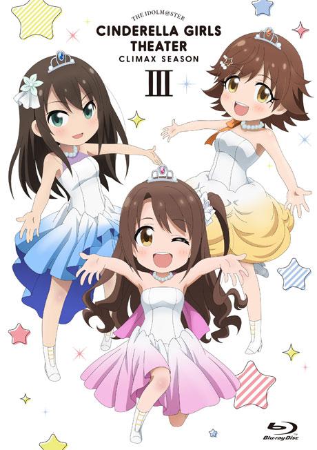 アイドルマスター シンデレラガールズ劇場 CLIMAX SEASON Blu-ray 第3巻