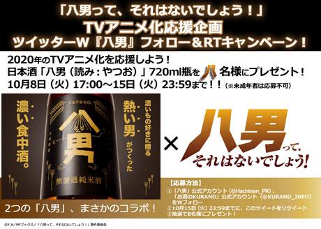 八男FandR日本酒