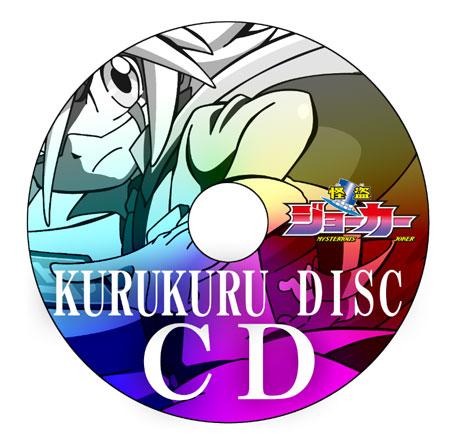 怪盗ジョーカー-CD