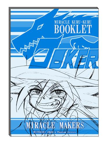怪盗ジョーカー_ブックレット