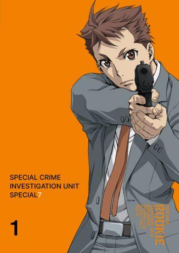 映像:TVアニメ「警視庁 特務部 特殊凶悪犯対策室 第七課 -トクナナ-」Blu-ray 第1巻