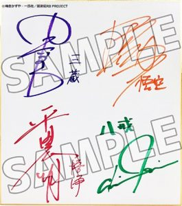 SAMPLE有_最遊記サイン色紙
