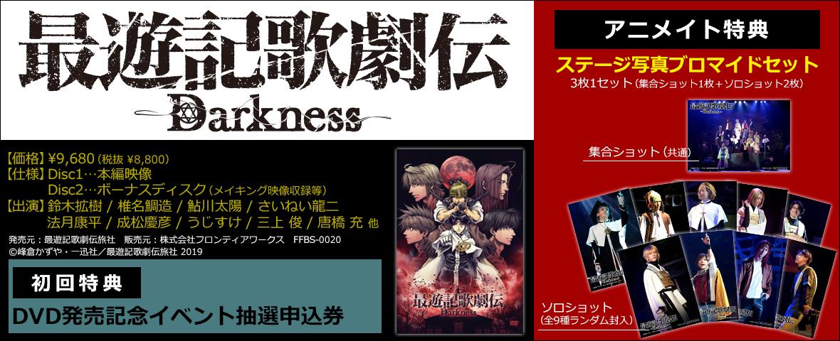 最遊記歌劇伝―Darkness―