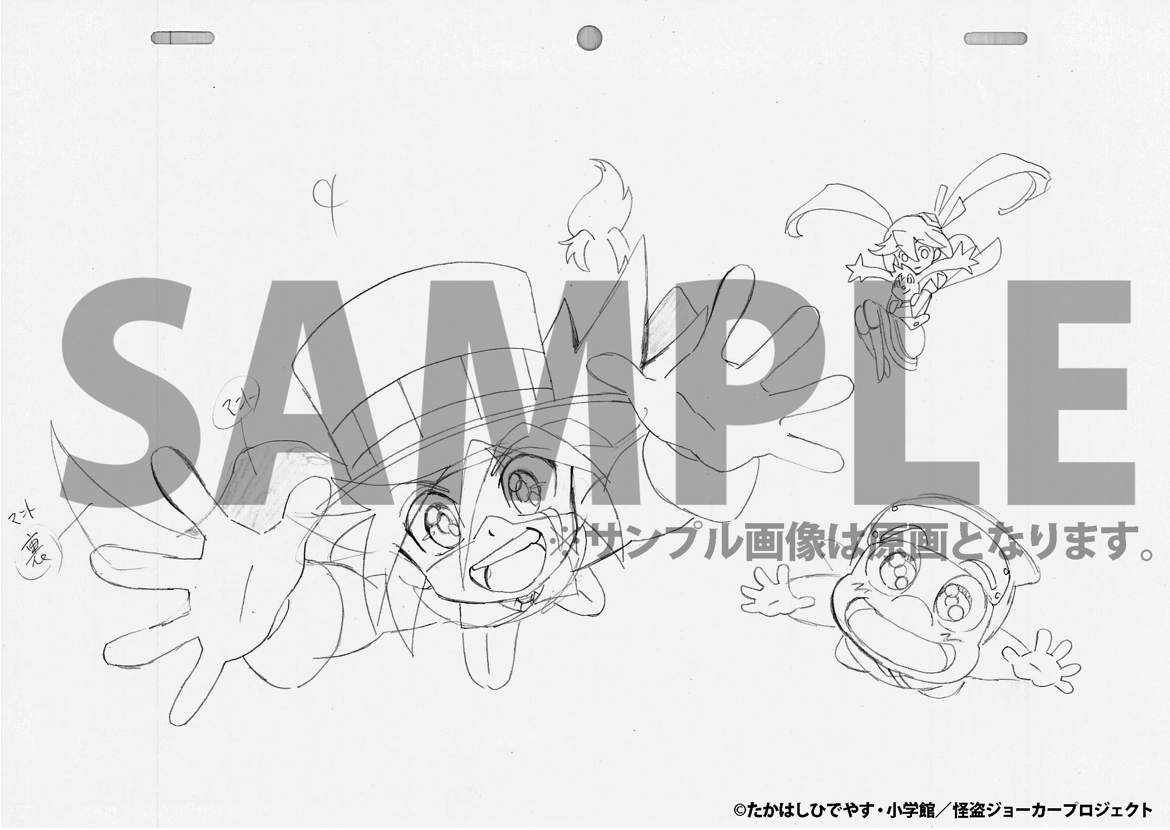 怪盗ジョーカー_動画サンプル