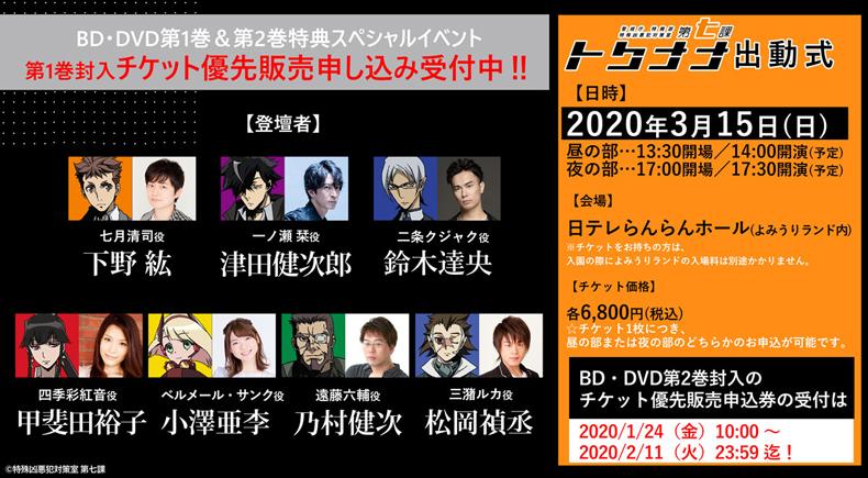 FW公式用tokunana_event