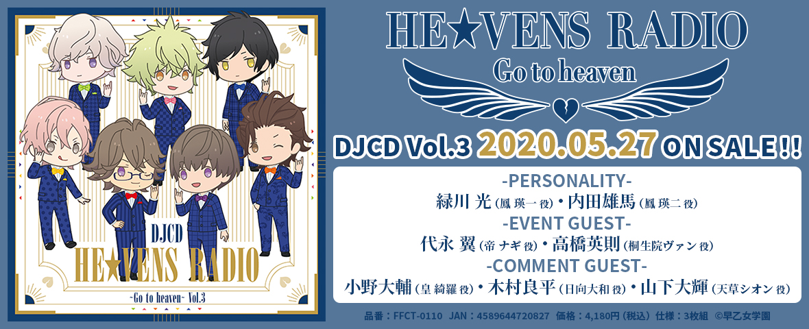 DJCD「HE★VENS RADIO~Go to heaven~」Vol.3
