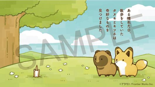 タヌキとキツネsub8