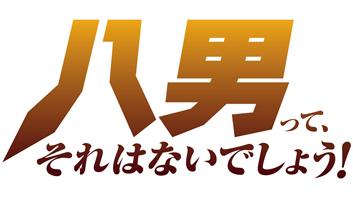 八男main_2
