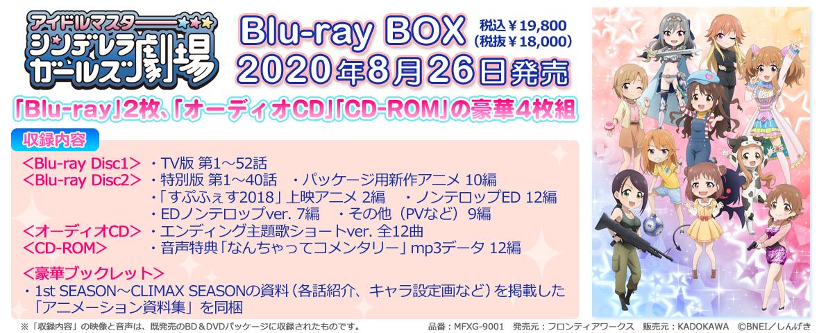 アイドルマスター シンデレラガールズ劇場 Blu-ray BOX