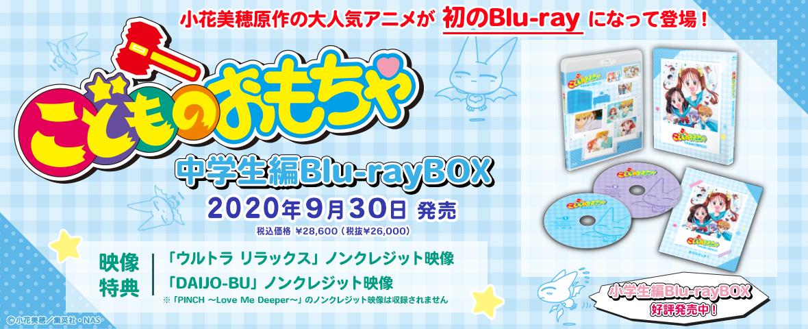 「こどものおもちゃ」中学生編Blu-rayBOX