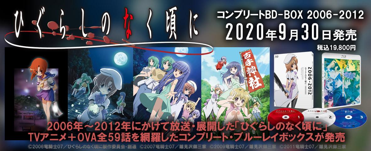 アニメ「ひぐらしのなく頃に」コンプリートBD-BOX 2006-2012