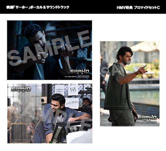【C】HMV特典まとめ画像