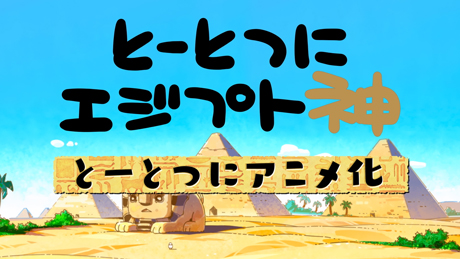 とーとつにエジプト神_sub18