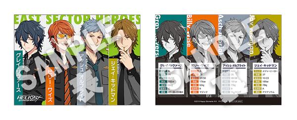 エリオス_prof_card_Green_SAMPLE