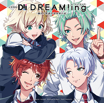 DREAM!ing_cd_booklet_H1_0616