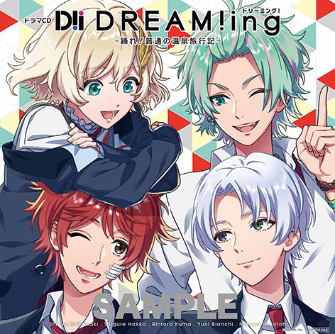 sample_ドラマCD『DREAM!ing』__踊れ!_普通の温泉旅行記__240x240