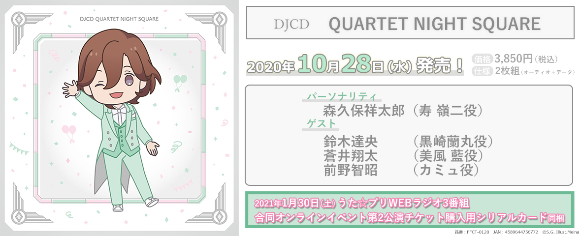 DJCD「QUARTET NIGHT SQUARE」